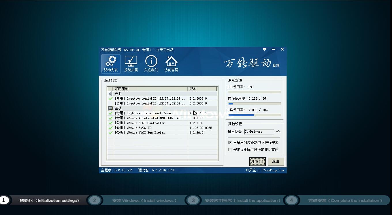 it天空万能驱动6.1_雨林木风系统 XP SP3 纯净版 V2016.09_雨林木风系统
