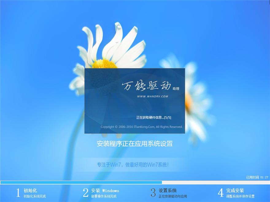 雨林木风系统 Win7旗舰版 64位 V2017.03 4