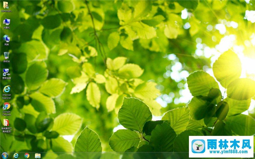 雨林木风系统 Win7旗舰版 64位 V2017.04 桌面图1
