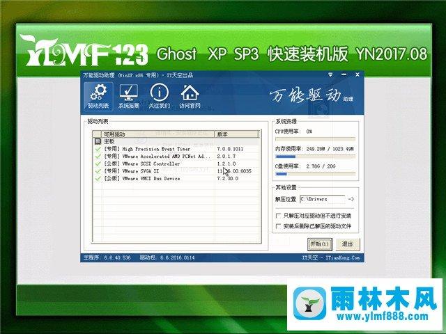 【xp系统下载】雨林木风GHOST XP SP3 2017万能装机版