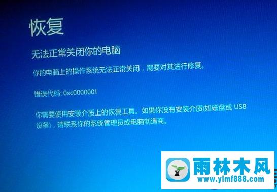 雨林木风win10专业版出现0xc0000001蓝屏的修复方法