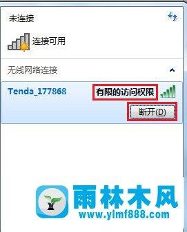 雨林木风win7系统上网时提示网络受到限制访问的解决方法