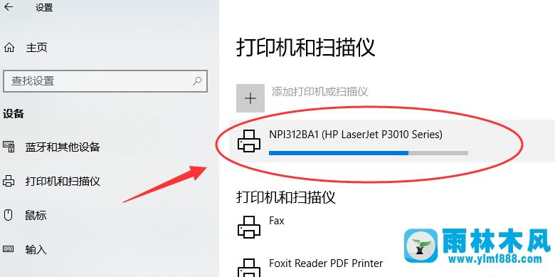 教你win10系统添加网络打印机的方法